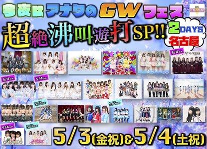 今夜はアナタのGWフェス〜2DAYS名古屋 超絶沸叫遊打SP!!〜 Day2