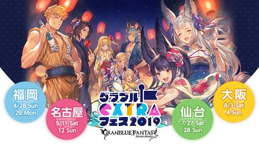 グラブルEXTRAフェス2019 福岡 1日目 エクストラフェススペシャルトークステージ