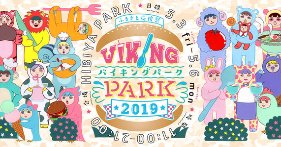 グルメ声優・岡本信彦×バイキングパーク特別企画①12:00〜