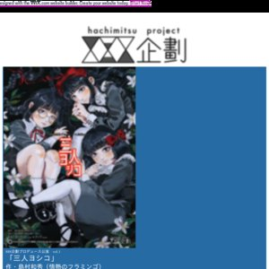 888企劃プロデュース公演 vol.1 三人ヨシコ 【吸血鬼チーム】 7月5日 15:00~