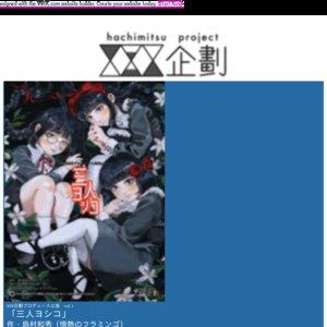 888企劃プロデュース公演 vol.1 三人ヨシコ 【ヴァンパイアチーム】 7月5日 19:00~