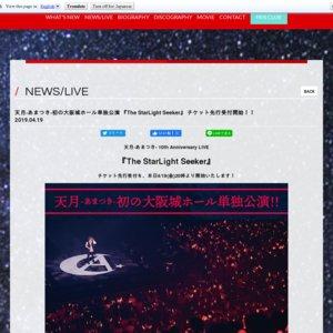 天月-あまつき- 大阪城ホールワンマンライブ『The StarLight Seeker』