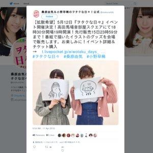 桑原由気&小野早稀のヲタクな日々!#イベント!