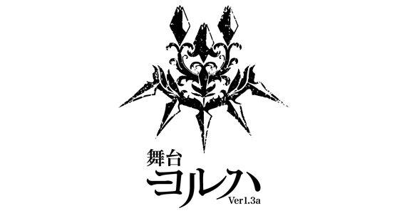 「舞台 ヨルハVer1.3a」07月05日(金) 昼公演