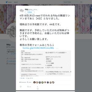 Rilly 2マン 3戦目 広めて 笑って 楽しんで!!! 第3戦