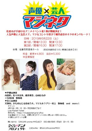 SAKURA anime PROJECT PRESENTS 声優×芸人 マジネタ 第1部