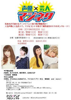 SAKURA anime PROJECT PRESENTS 声優×芸人 マジネタ 第2部