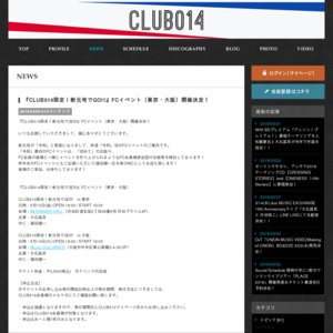 CLUB014限定!新元号でGO!!! in 大阪
