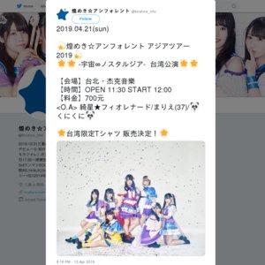 煌めき☆アンフォレント アジアツアー2019 -宇宙∞ノスタルジア-  台湾公演