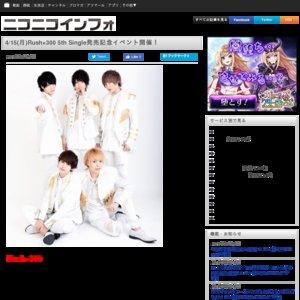 4/15(月)Rush×300 5th Single発売記念イベント 2部