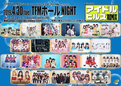【4/30】TOKYO MX おはよう!アイドルヒルズREMIX NIGHT