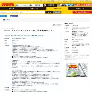 スリジエ  インストアイベント ミニライブ&特典会@タワヨコ