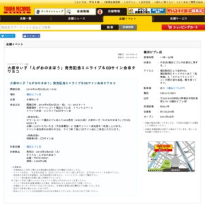 大原ゆい子「えがおのまほう」発売記念ミニライブ&CDサイン会@タワヨコ