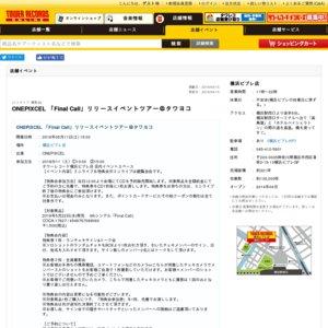 ONEPIXCEL 「Final Call」リリースイベントツアー@タワヨコ 15:00