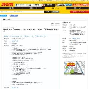 脇田もなり「Iam ONLY」リリース記念ミニ・ライブ&特典会@タワヨコ