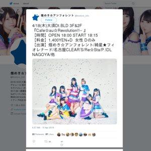 Cafe☆au☆Revolution!!-β-(2019/4/18)