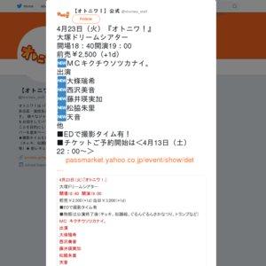 【4/23】オトニワ!