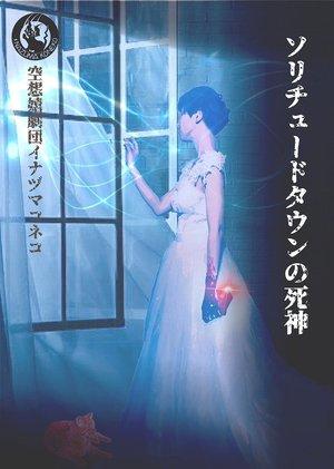 ソリチュードタウンの死神 5/15 マチネ