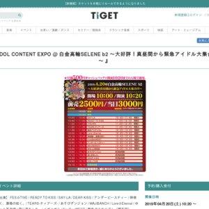 IDOL CONTENT EXPO @ 白金高輪SELENE b2 ~大好評!真昼間から緊急アイドル大集合!!!~