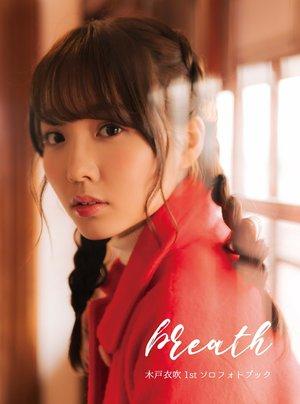 木戸衣吹 1stソロフォトブック『breath』発売記念イベント(東京)
