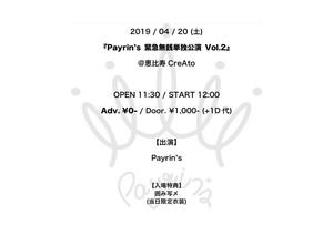 『Payrin's 緊急無銭単独公演 Vol.2』