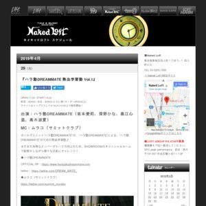 ハラ塾DREAMMATE 熱血学習塾 Vol.1
