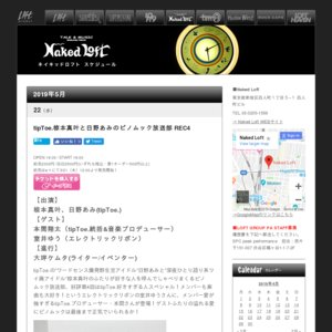 tipToe.椋本真叶と日野あみのピノムック放送部 REC4