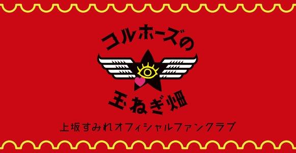 上坂すみれの名画座倶楽部 vol.1(大阪)