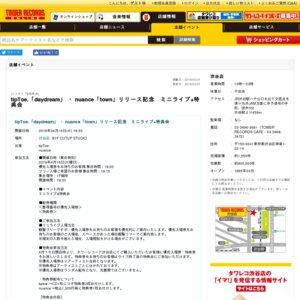 tipToe.「daydream」 ・ nuance「town」リリース記念 ミニライブ+特典会