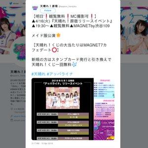 4/16 天晴れ!原宿 NEWシングル「アッパライナ」ミニライブ&特典会