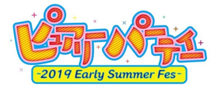 ピュアリーパーティー 〜2019 Early Summer Fes〜
