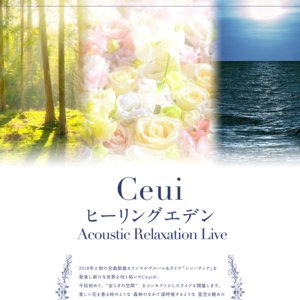 Ceui ヒーリングエデン ~ Acoustic Relaxation Live ~ 【夜公演】