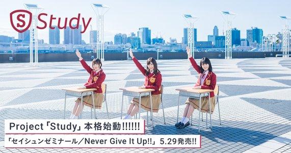 【6/2】集って! ティーチャー!! Study「セイシュンゼミナール/Never Give It Up!!」リリースイベント(ANIPLEX+)