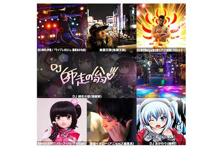 ES-UTSUNOMIYA×とちてれ☆アニメフェスタ アニソンDJ祭り Vol.5