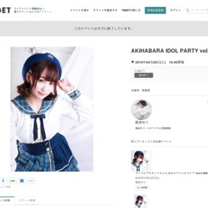 AKIHABARA IDOL PARTY vol.66