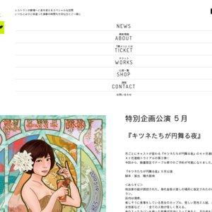 劇メシ『キツネたちが円舞る夜』5月公演 #9
