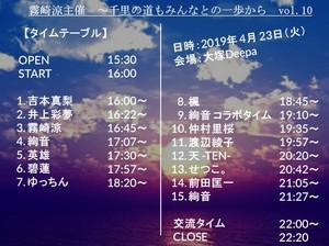 霧崎涼主催『~千里の道もみんなとの一歩から vol.10』