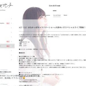 はなかっぱキャラクターショー×大原ゆい子スペシャルライブ 4/27 イオンモール川口前川 1回目