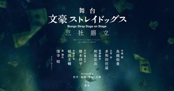 舞台「文豪ストレイドッグス 三社鼎立」愛知 6/22夜