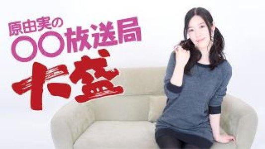 『原由実の○○放送局 大盛』はらみーと行くバスツアー第3弾 一泊二日