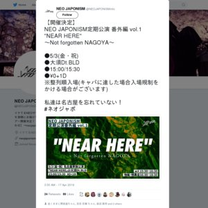 "NEO JAPONISM定期公演 番外編 vol.1 ""NEAR HERE"" 〜Not forgotten NAGOYA〜"