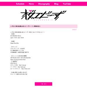 いぎなり東北産(様)×桜エビ~ず~仲良くなんてできないよ!~