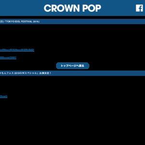 4/28(日)「東京アイドル劇場アドバンス CROWN POP公演」