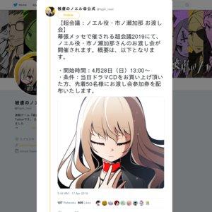超会議:ノエル役・市ノ瀬加那 お渡し会