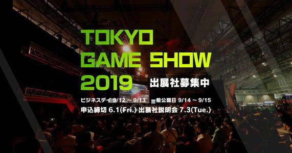 東京ゲームショウ2019 一般公開日 1日目