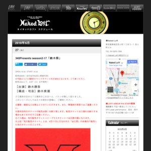 340Presents season2-17「鈴木祭」
