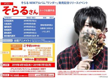 そらる NEWアルバム「ワンダー」発売記念リリースイベント 東京都内某所