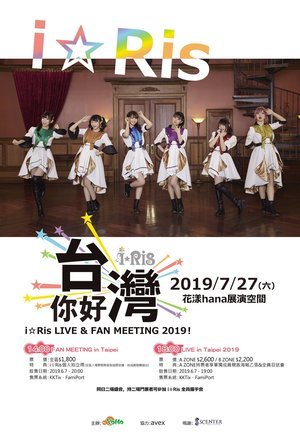 i☆Ris 你好台灣 FAN MEETING in Taipei
