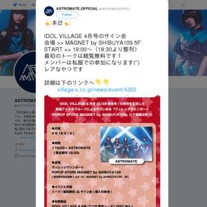IDOL VILLAGE×アイドルダービーかよ! 【ASTROMATE】イベント