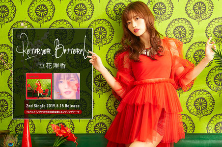 立花理香 2ndシングル『Returner Butterfly』発売記念イベント 東京・タワーレコード新宿店 7F イベントスペース